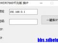 一键切换IP软件T