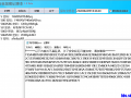 AES安全记事本(
