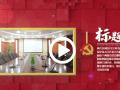 红色三维党建墙
