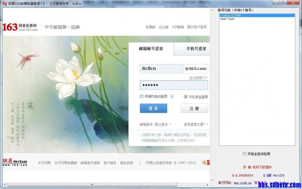 网易163邮箱批量登录7.9